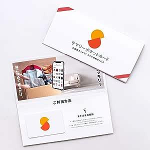 """サマリーポケットカード(3,000円分)/お友だちや家族に""""お部屋スッキリ体験""""を贈ろう!"""