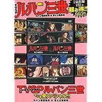 Vol.3 TVSP ルパン三世 イッキ見スペシャル!!! ルパン暗殺指令&燃えよ斬鉄剣 (DVD)