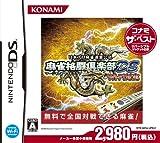 KONAMIその他 コナミ ザ・ベスト 麻雀格闘倶楽部DS Wi-Fi対応 RY028-J2の画像