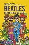 ザ・ビートルズ・リマスターCDガイド レコード・コレクターズ2010年1月号増刊