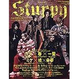 Stuppy(21) 2018年 12 月号 [雑誌]: Cure増 21 Stuppy 増刊