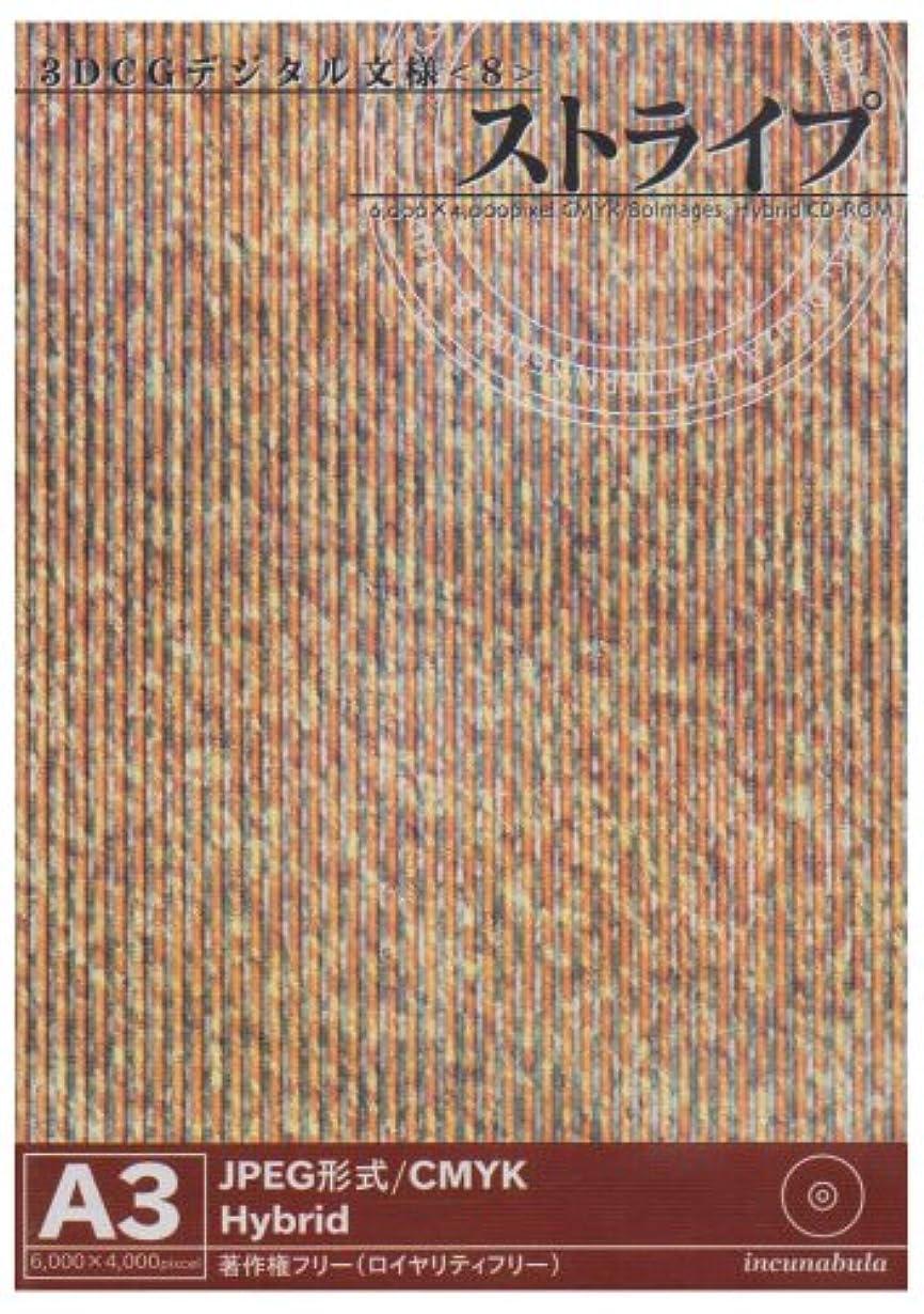 毛皮傑出した粘液3DCGデジタル文様 8 「ストライプ」