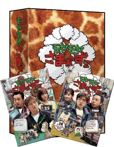 モヤモヤさまぁ〜ず2 DVD-BOX Vol.13&Vol.14