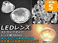 AP LEDレンズ レンズ径20mm ストライプタイプ レンズ角度15度 AP-TH474-15 入数:1セット(5個)