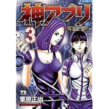 神アプリ 3 (ヤングチャンピオン・コミックス)