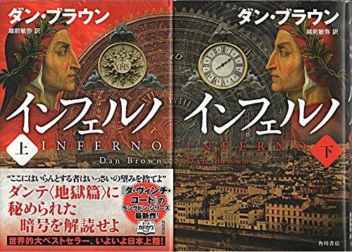 インフェルノ上・下(マーケットプレイスセット) (海外文学)