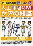 ナースのための新しい人工呼吸ケアの知識 (ナースのための知識シリーズ)