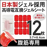 EMS 高品質 互換 高電導 ジェルシート 日本製 ジェル 採用 アブズ 腹筋 専用 3.7×6.4 cm 2セット計12枚