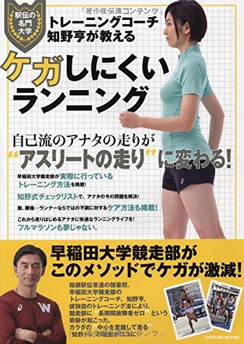 駅伝の名門大学トレーニングコーチ知野亨が教える ケガしにくいランニング (タツミムック)