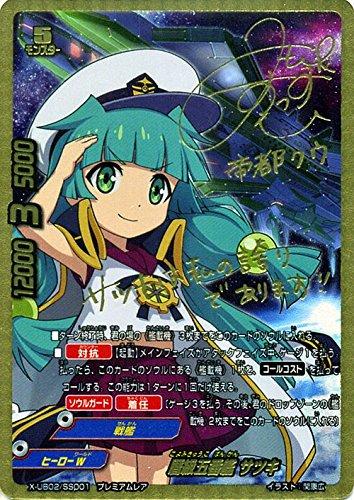 バディファイトX(バッツ)/暦級五番艦 サツキ(プレミアムレア)/ヒーロー大戦 NEW GENERATIONS