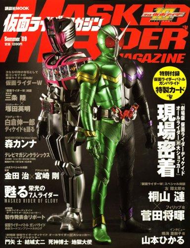 仮面ライダーマガジン summer' 09 (講談社 Mook)