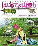 山ガールデビュー はじめての山登り 関東版 (JTBのMOOK)の画像