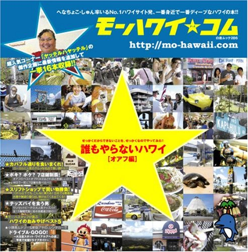 モーハワイ★コム (白夜ムック Vol. 286)