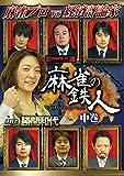 四神降臨外伝 麻雀の鉄人 挑戦者勝間和代 中巻[DVD]