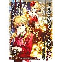 うみねこのなく頃に散 Episode7:Requiem of the golden witch 3巻 (デジタル版ガンガンコミックス)