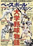 ベースボールマガジン 2018年06月号 特集:大学野球物語