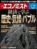 週刊エコノミスト 2017年08月29日号 [雑誌]