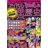 アイドルが抹消した黒歴史 (エンタメbooks)