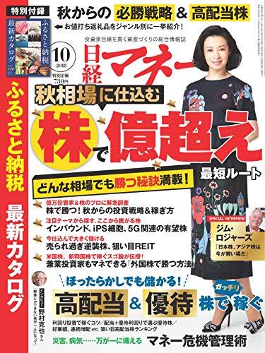 日経マネー 2018年 10 月号