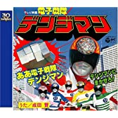 <スーパー戦隊シリーズ 30作記念 主題歌コレクション> 電子戦隊デンジマン