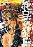 絶望の犯島-100人のブリーフ男vs1人の改造ギャル : 4 (アクションコミックス)