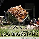 DOD(ディーオーディー) となりのまきちゃん 薪バッグ&薪スタンドのセット 焚き火や薪ストーブの隣に LX1-453 画像