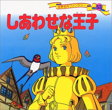 しあわせな王子 (世界名作ファンタジー53)の詳細を見る