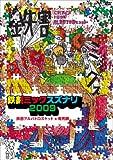テツワリミックスズナリ2009 [DVD]