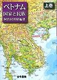 ベトナム―国家と民族〈上巻〉