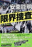 限界捜査 (祥伝社文庫)