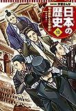 学習まんが 日本の歴史 13 明治維新と文明開化 (未分類)