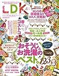 LDK(エルディーケー) 2017年 04 月号 [雑誌]