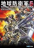 地球防衛軍5 オフィシャルガイドブック