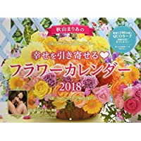 2018 秋山まりあの幸せを引き寄せるフラワーカレンダー ([カレンダー])