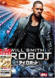 アイ,ロボット [ベスト ヒット プレミアム] [DVD]