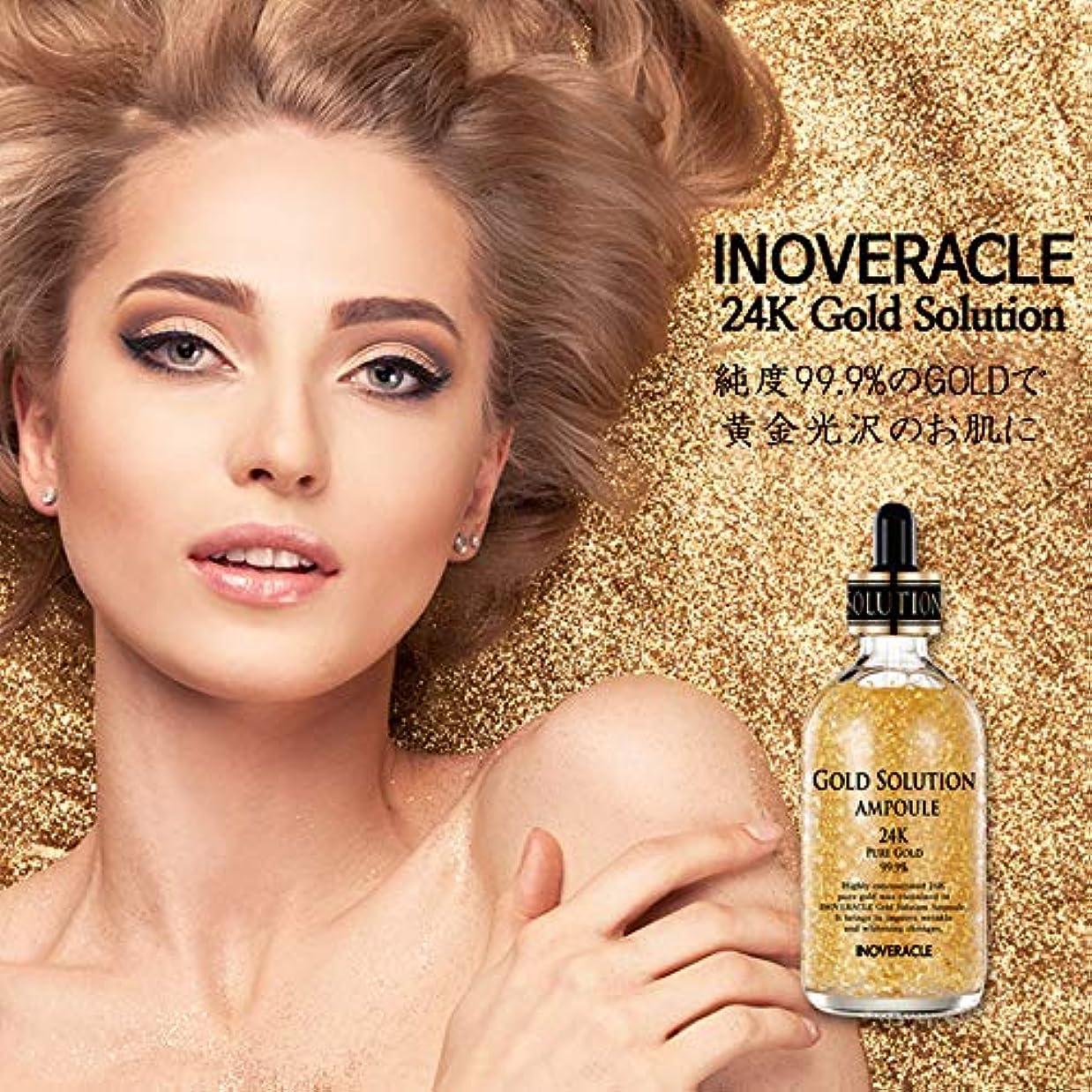 まろやかな膨張する分布INOVERACLE GOLD SOLUTION AMPOULE 24K 99.9% 純金 アンプル 100ml 美容液 スキンケア 韓国化粧品 光沢お肌 美白美容液