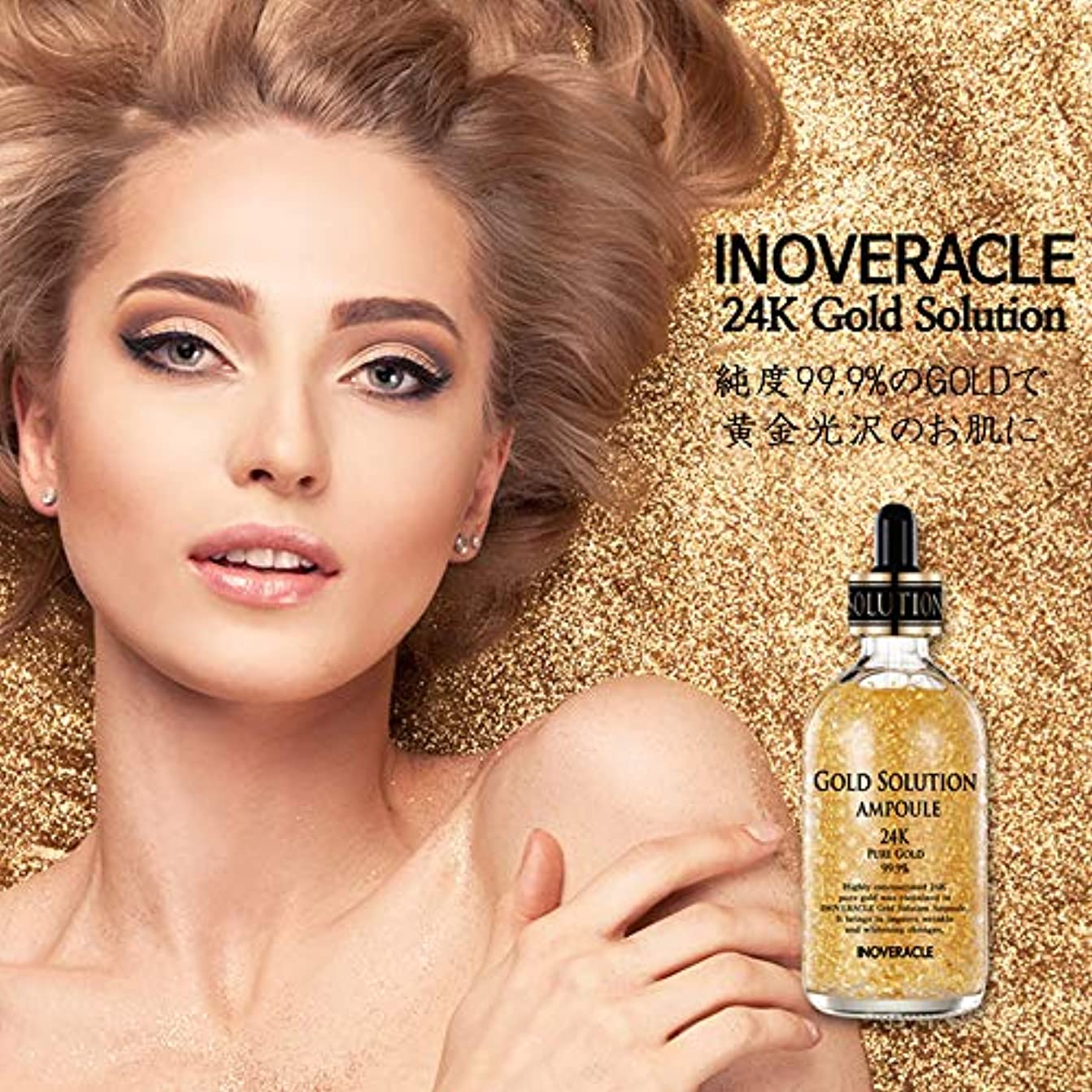 INOVERACLE GOLD SOLUTION AMPOULE 24K 99.9% 純金 アンプル 100ml 美容液 スキンケア 韓国化粧品 光沢お肌 美白美容液