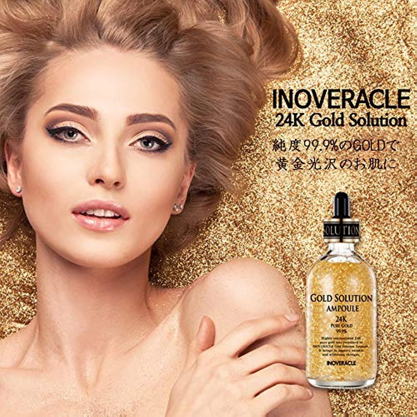カスケードドア多様なINOVERACLE GOLD SOLUTION AMPOULE 24K 99.9% 純金 アンプル 100ml 美容液 スキンケア 韓国化粧品 光沢お肌 美白美容液