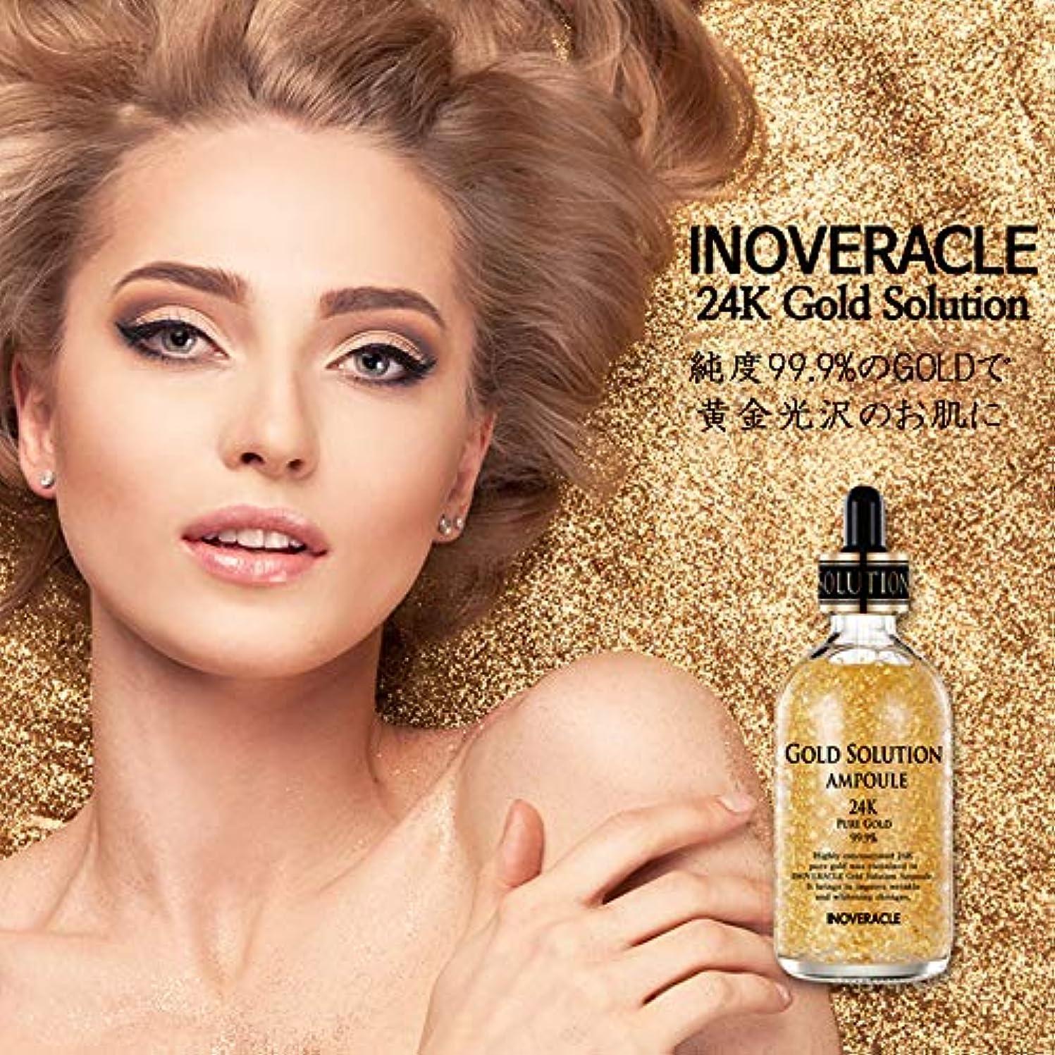 上流の注釈公平なINOVERACLE GOLD SOLUTION AMPOULE 24K 99.9% 純金 アンプル 100ml 美容液 スキンケア 韓国化粧品 光沢お肌 美白美容液