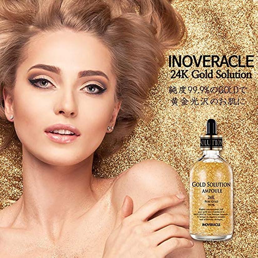 ツイン年齢ラリーベルモントINOVERACLE GOLD SOLUTION AMPOULE 24K 99.9% 純金 アンプル 100ml 美容液 スキンケア 韓国化粧品 光沢お肌 美白美容液