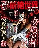 まんが実録 狂気を育む断絶世界 引きこもり国家日本の暗部 (コアコミックス)
