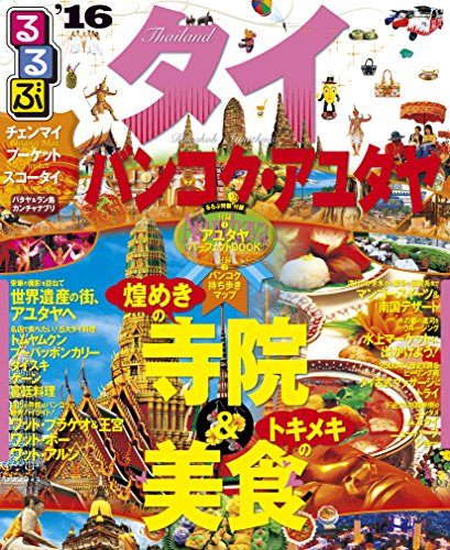 るるぶタイ バンコク・アユタヤ'16 (るるぶ情報版海外)