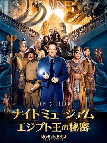 ナイト ミュージアム/エジプト王の秘密 (字幕版)