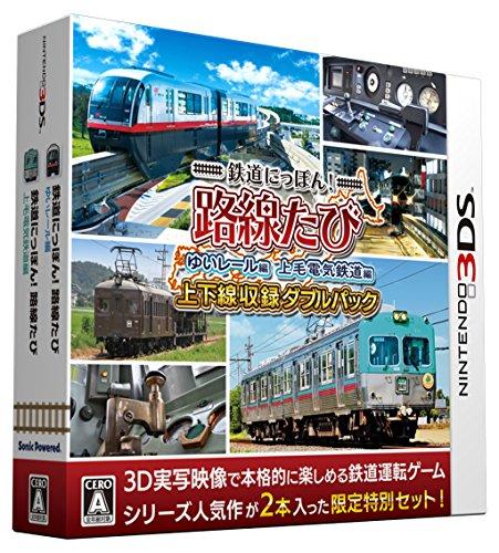 3DS 鉄道にっぽん 路線たび 上下線収録 ダブルパック