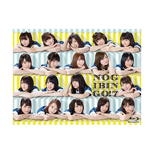 NOGIBINGO! 7 Blu-ray BOXの商品画像