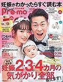妊娠がわかったらすぐ読む本 First Pre-mo 2018年春夏 (主婦の友生活シリーズ)