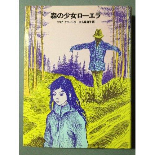 森の少女ローエラ (少年少女・新しい世界の文学 25)