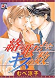 絡め取られたキスの数 / むべ 涼子 のシリーズ情報を見る