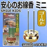 スマイルキッズ SMILE KIDS 安心のお線香 ミニ ASE-5201N ゴールド(GD)