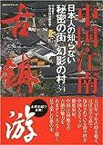 中国・江南 日本人の知らない秘密の街・幻影の村34  地球の歩き方Books